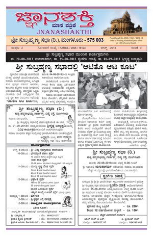 Jnanashakthi Paper Kannada Monthly Newspaper