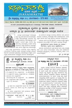 Jnanashakthi-ePaper-July-2020