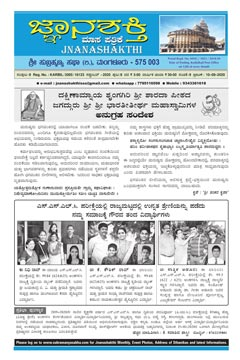 Jnanashakthi-ePaper-September-2020