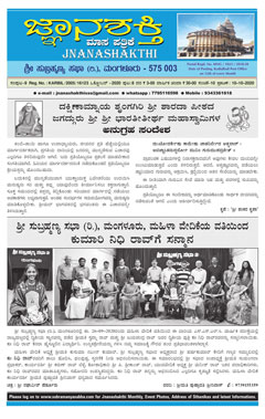 Jnanashakthi-ePaper-October-2020