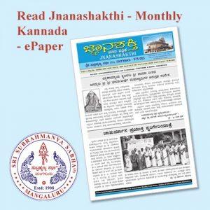 Jnanashakthi-ePaper-2020